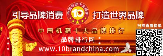 中国机箱十大品牌排行