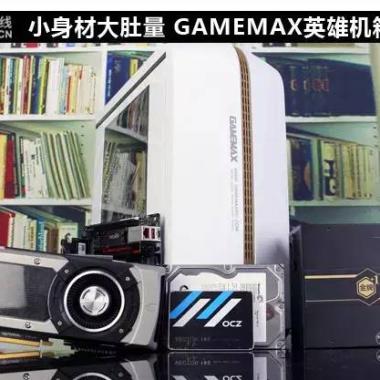 小身材大肚量 GAMEMAX英雄机箱评测