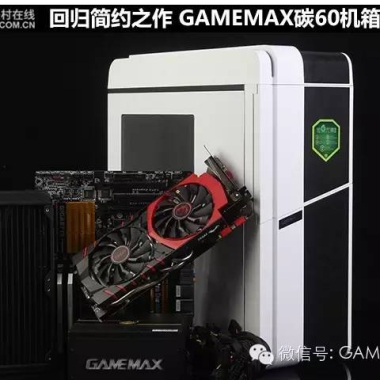 回归简约之作 GAMEMAX碳60机箱中关村在线评测