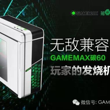 无敌兼容 GAMEMAX碳60玩家的发烧机箱
